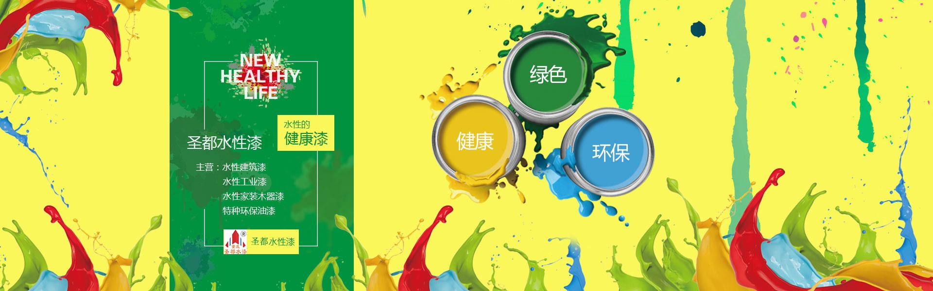 重庆环保水性漆批发